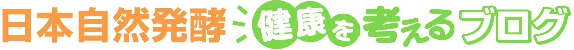 """日本自然発酵""""健康を考える""""Blog"""