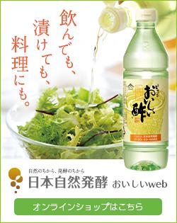 飲用酢にも、料理にも使える万能酢「おいしい酢」